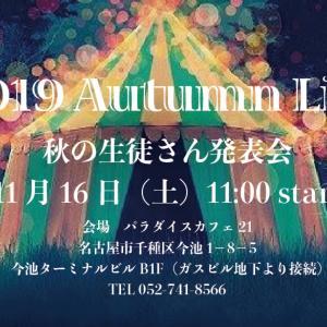 秋の生徒さん発表会2019