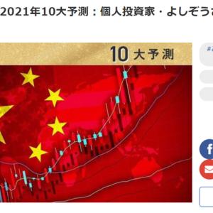 楽天証券「トウシル」に僕の来年の中国株の展望が掲載されました