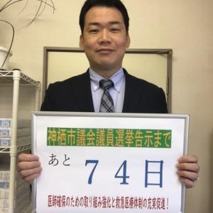 神栖市議会議員選挙(74)