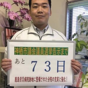 神栖市議会議員選挙(73)