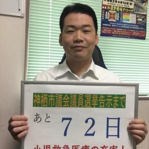 神栖市議会議員選挙(72)