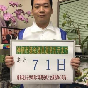 神栖市議会議員選挙(71)