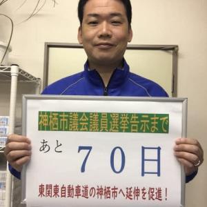 神栖市議会議員選挙(70)