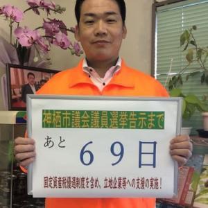 神栖市議会議員選挙(69)