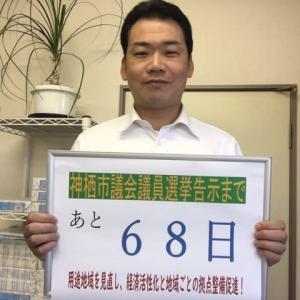 神栖市議会議員選挙(68)