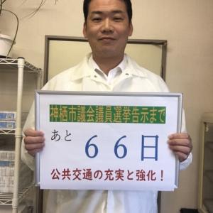 神栖市議会議員選挙(66)