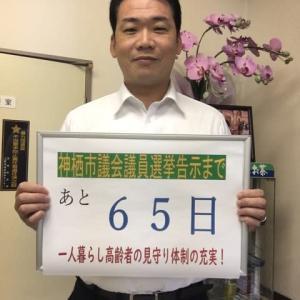 神栖市議会議員選挙(65)