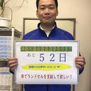 神栖市議会議員選挙(52)