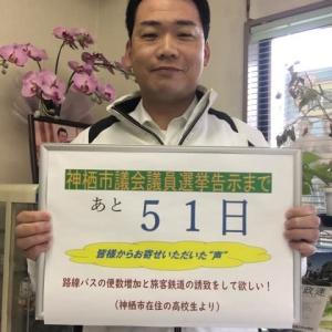 神栖市議会議員選挙(51)