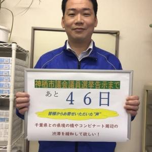 神栖市議会議員選挙(46)