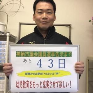 神栖市議会議員選挙(43)