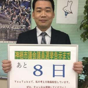 神栖市議会議員選挙(8)
