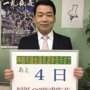 神栖市議会議員選挙(4)
