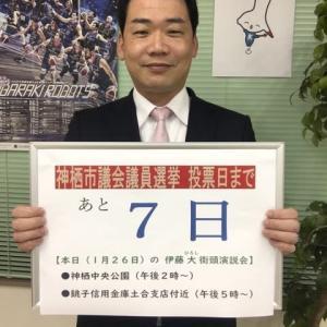 神栖市議会議員選挙(告示)