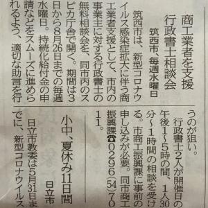 新型コロナウイルス - 行政書士無料相談会