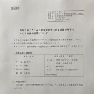 新型コロナウイルス(8月3日)