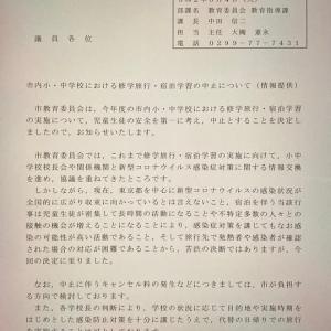 新型コロナウイルス - 修学旅行・宿泊学習中止