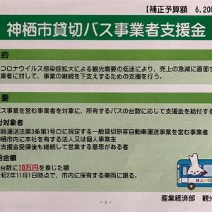 新型コロナウイルス - 神栖市貸切バス事業者支援金