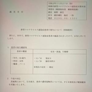 新型コロナウイルス(11月27日)