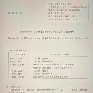 新型コロナウイルス(1月20日)
