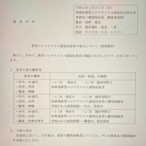 新型コロナウイルス(1月27日)