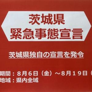 茨城県独自の緊急事態宣言発令
