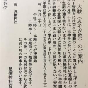 息栖神社 - 大祓