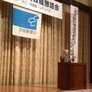 茨城新聞 - 政経懇話会