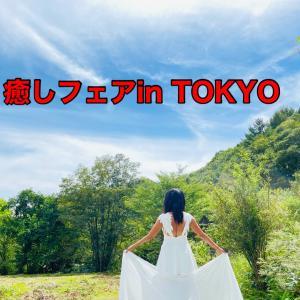 癒しフェア2021in TOKYO 受付開始です‼️