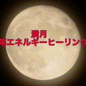 最強❣️今夜ハーベストムーン満月の遠隔エネルギーヒーリング‼️