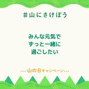 #山にさけぼう …山の日キャンペーン参加…