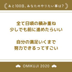 100日おみくじキャンペーン。
