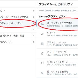Twitterの鍵垢機能