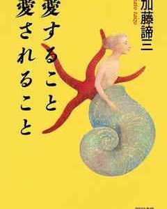 高校時代から今日までずっと読んでいる加藤諦三先生の著書