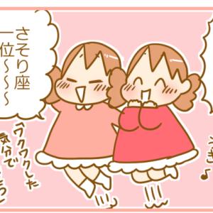 双子の姉妹が毎朝楽しみにしていることとは? 純粋さがまぶしい…!