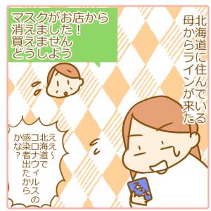 日本でもマスクが品薄に…!!!!