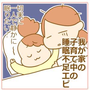 子育て中の眠れない母の切なる願い
