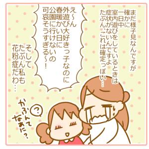 6歳で花粉症!?ってまじかぁ~~(;'∀')