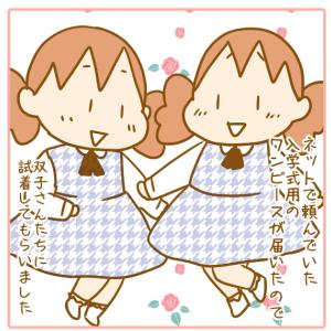 入学式のお洋服買いました!