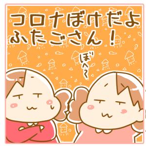 コロナぼけだよ…双子さんたち(;'∀')