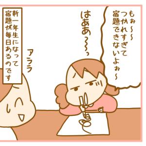 【育児あるある漫画】新一年生の宿題へのやる気スイッチ