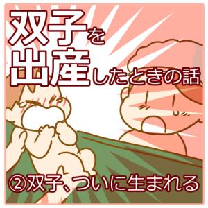 双子出産レポ②~双子ついに生まれる!