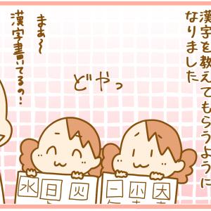 親でも難易度が高い! 厳しすぎる小学一年生の「漢字の書き取り」