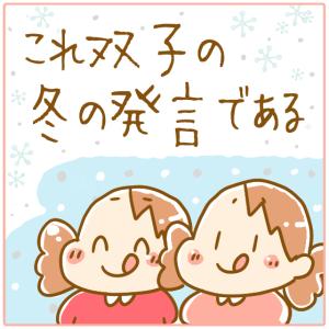 冬なのに…!?双子の1月の発言にびっくり