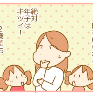 双子の次の子、何歳差で産む!?我が家が「3歳差」にしてみて思うこと
