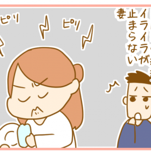 イライラしちゃう…そんなときの夫の対応