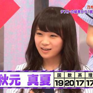 乃木坂・欅坂・日向坂メンバー『学力テスト』点数比較一覧がこちら!!!