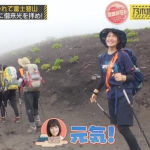 『乃木坂どこへ』乃木中の富士山登山みたいになる予感・・・