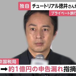 チュートリアル徳井、約1億円の脱税が発覚!!!!!
