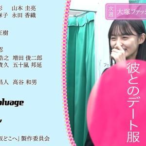 【乃木坂46】遠藤さくらの『彼氏とのデート服』が明らかに・・・